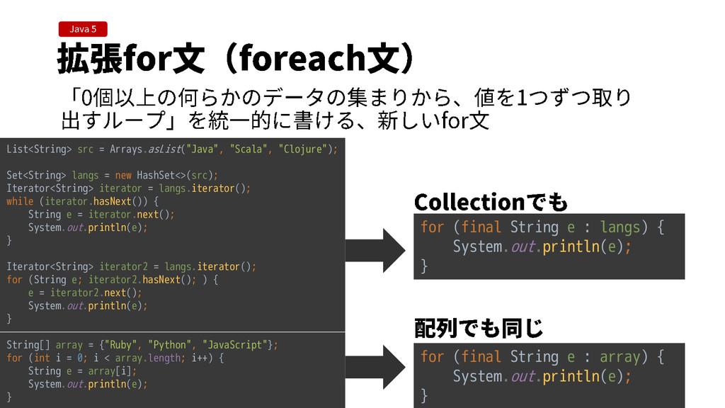 "List<String> src = Arrays.asList(""Java"", ""Scala..."