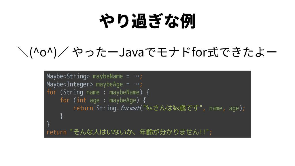 Maybe<String> maybeName = …; Maybe<Integer> may...