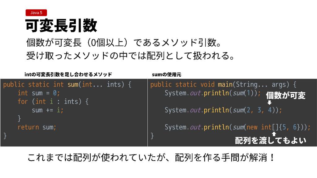 public static int sum(int... ints) { int sum = ...