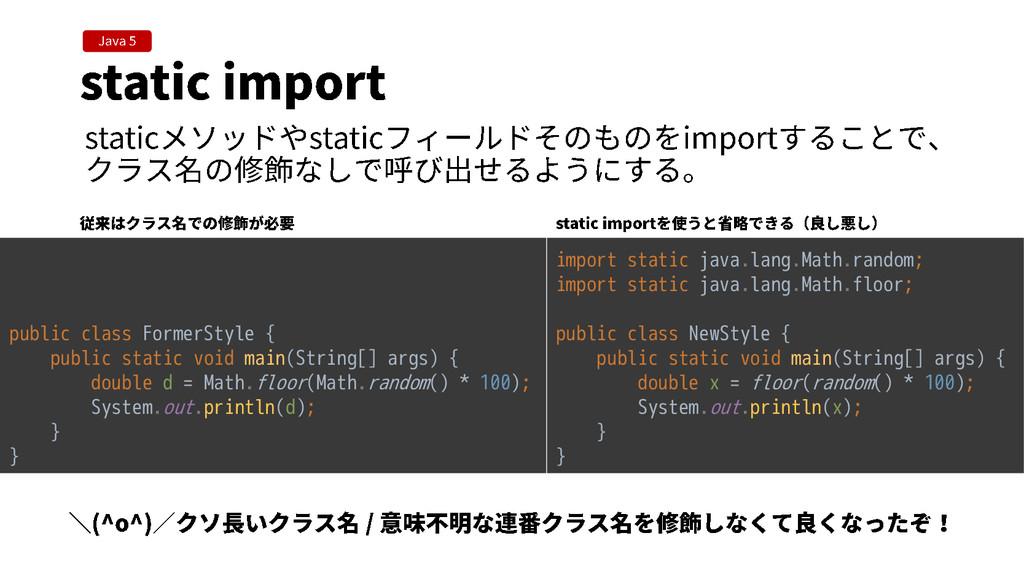 import static java.lang.Math.random; import sta...