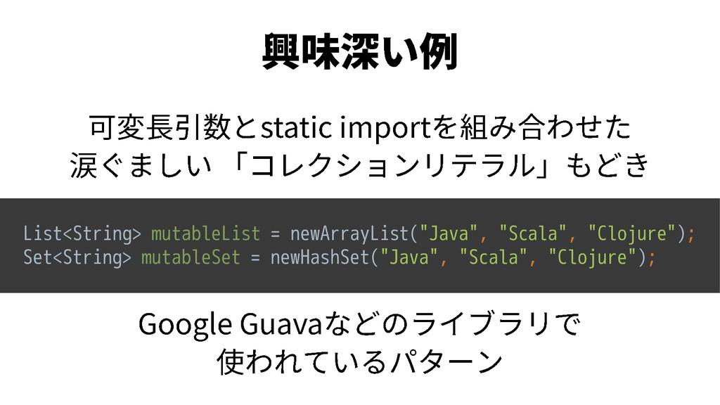 "List<String> mutableList = newArrayList(""Java"",..."