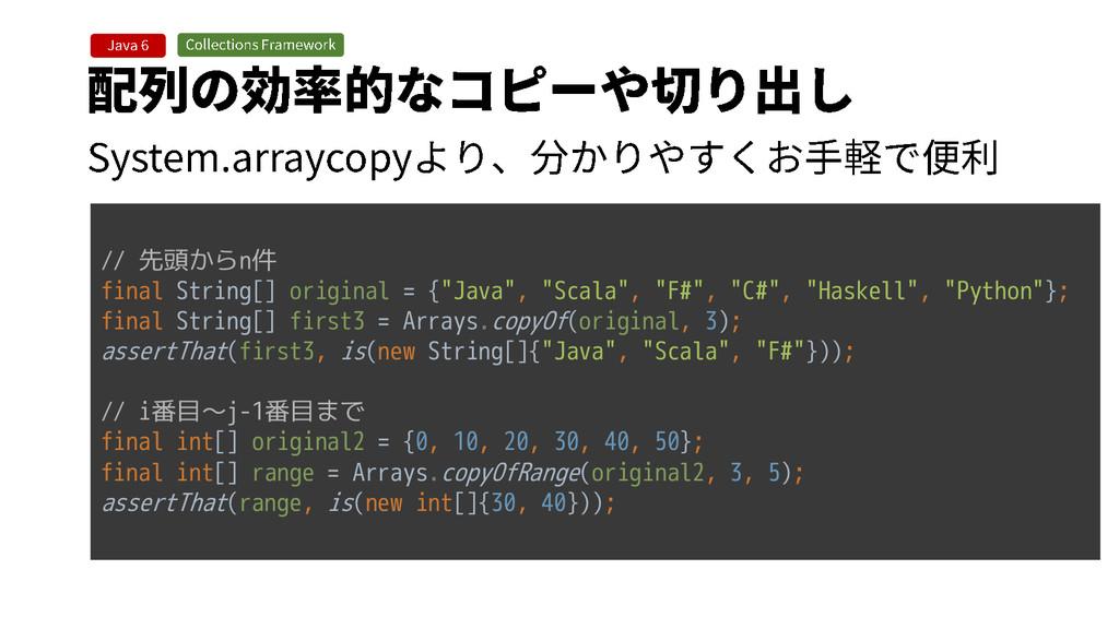 """// 先頭からn件 final String[] original = {""""Java"""", """"S..."""