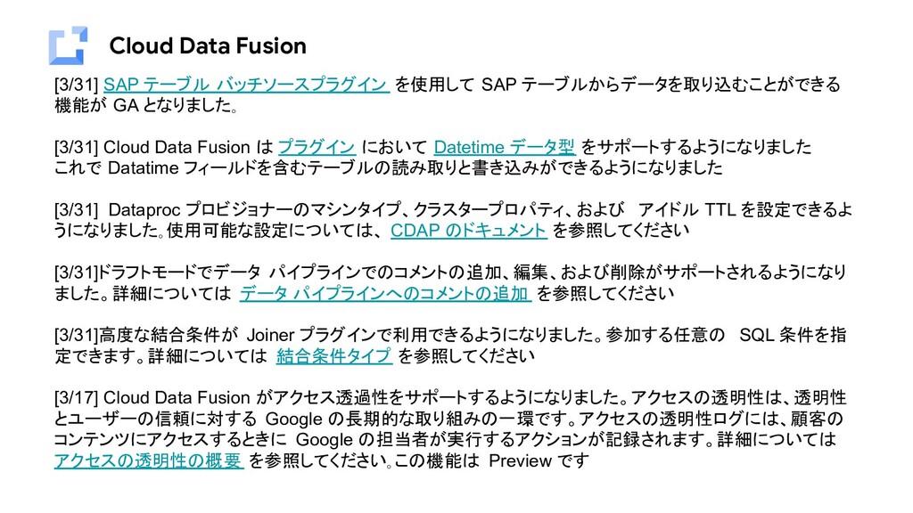 Cloud Data Fusion [3/31] SAP テーブル バッチソースプラグイン を...
