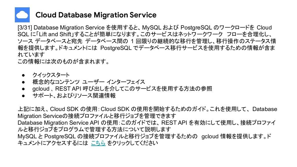 Cloud Database Migration Service [3/31] Databas...