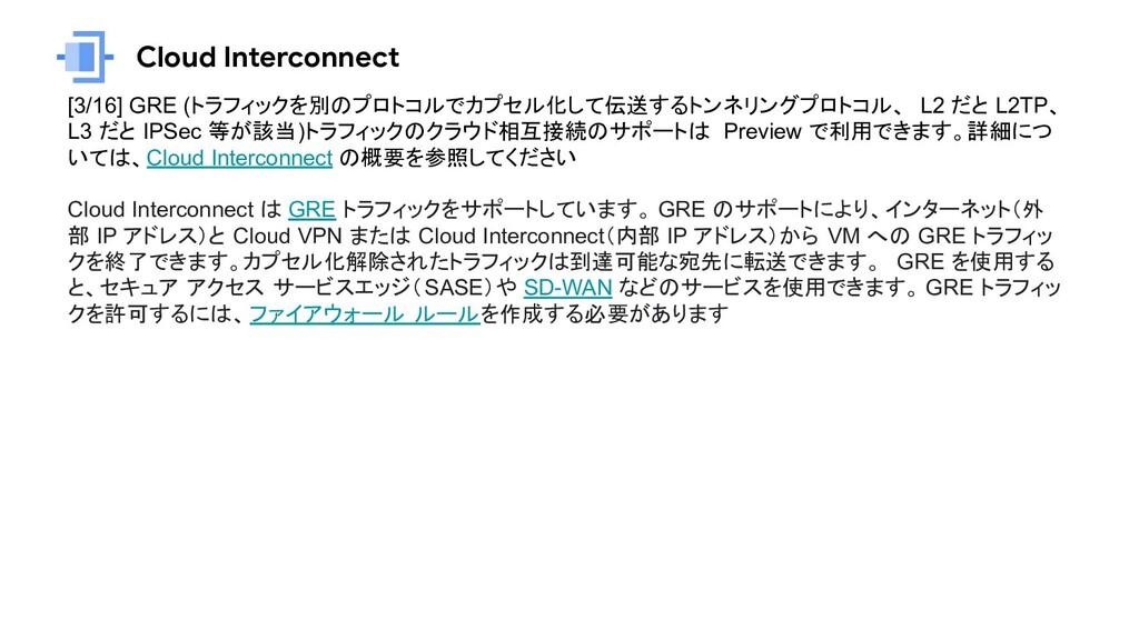 Cloud Interconnect [3/16] GRE (トラフィックを別のプロトコルでカ...