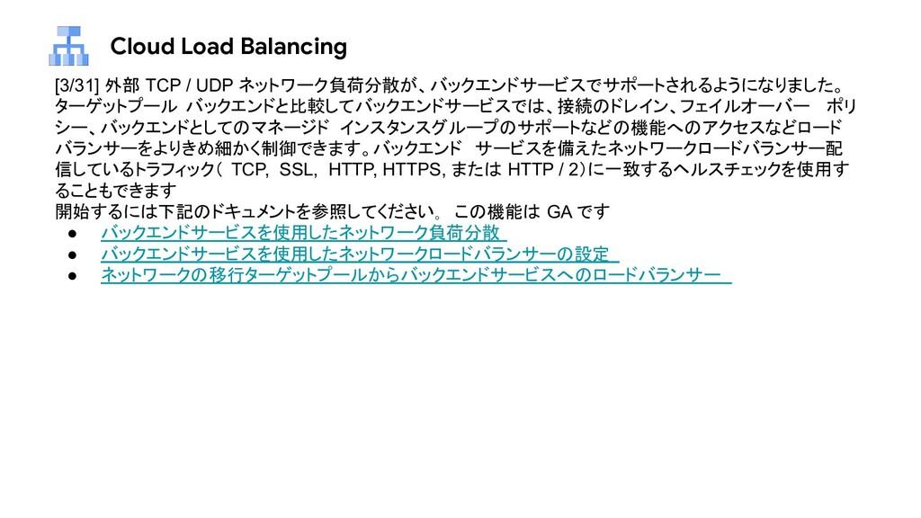 Cloud Load Balancing [3/31] 外部 TCP / UDP ネットワーク...