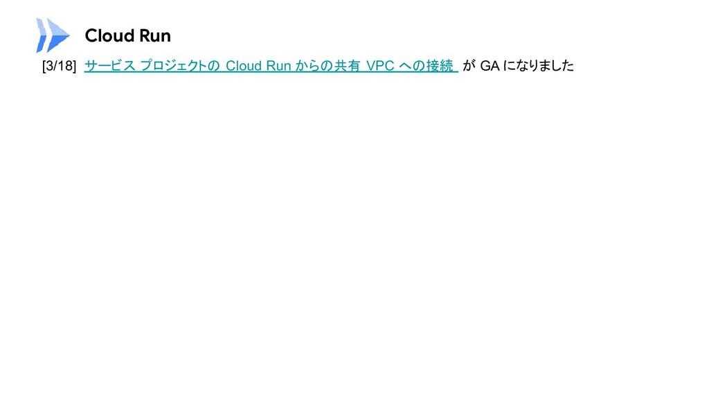 Cloud Run [3/18] サービス プロジェクトの Cloud Run からの共有 V...