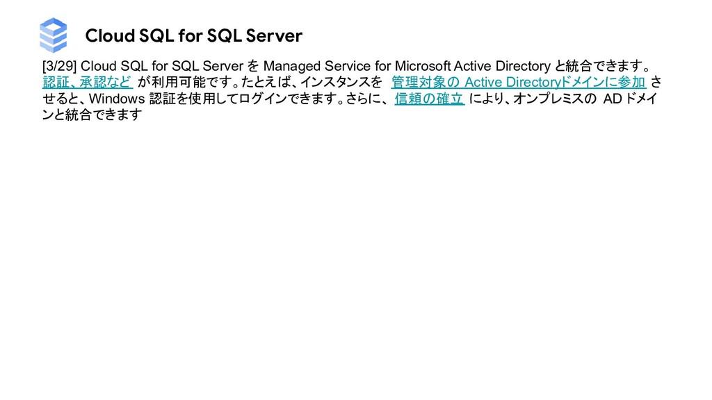 Cloud SQL for SQL Server [3/29] Cloud SQL for S...