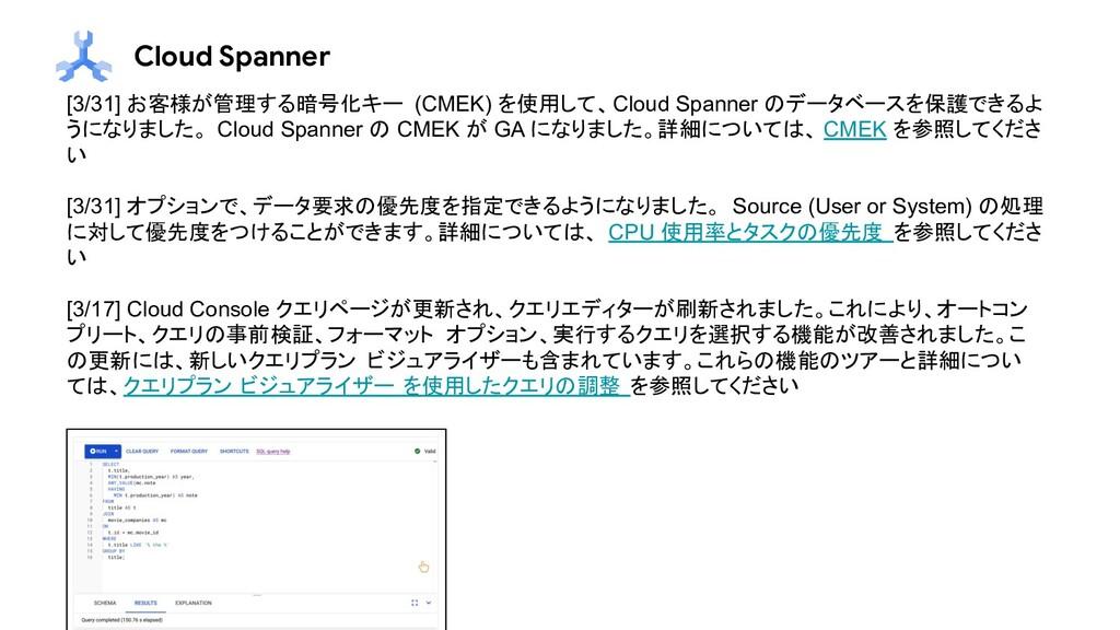 Cloud Spanner [3/31] お客様が管理する暗号化キー (CMEK) を使用して...