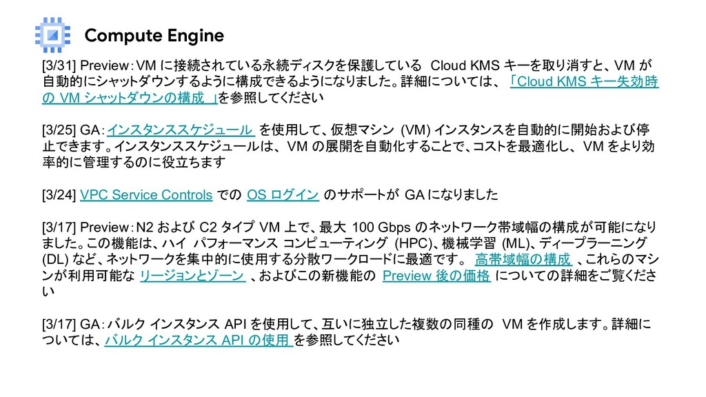 Compute Engine [3/31] Preview:VM に接続されている永続ディスク...