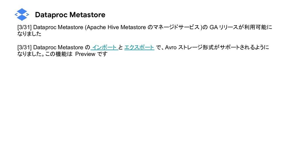 Dataproc Metastore [3/31] Dataproc Metastore (A...