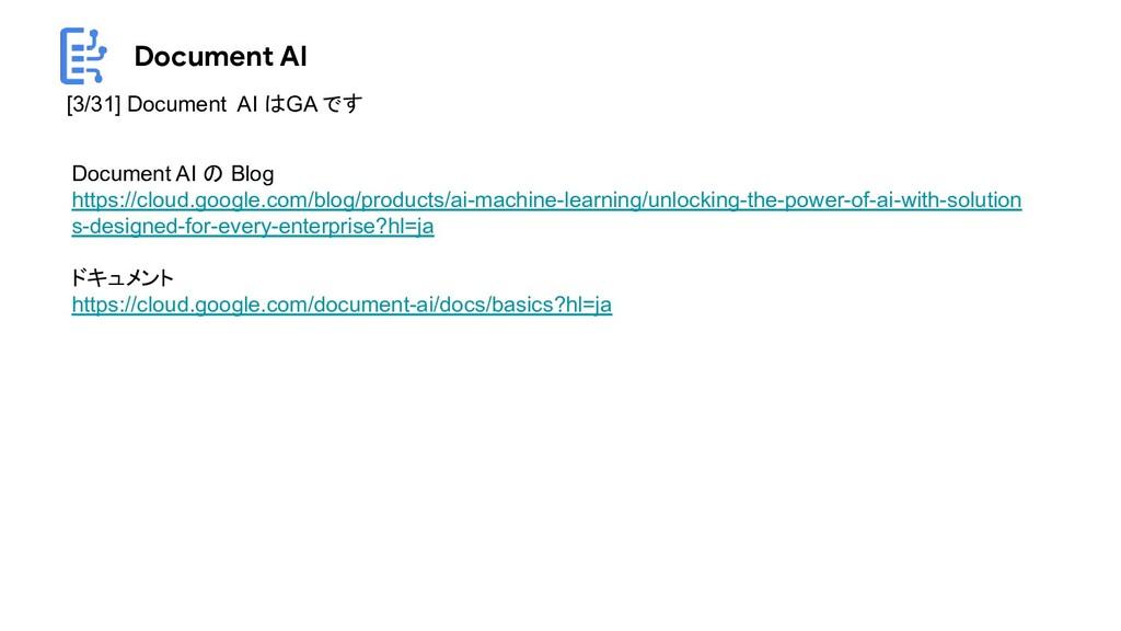 Document AI [3/31] Document AI はGA です Document ...