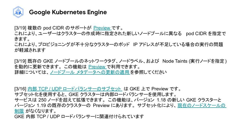Google Kubernetes Engine [3/19] 複数の pod CIDR のサ...