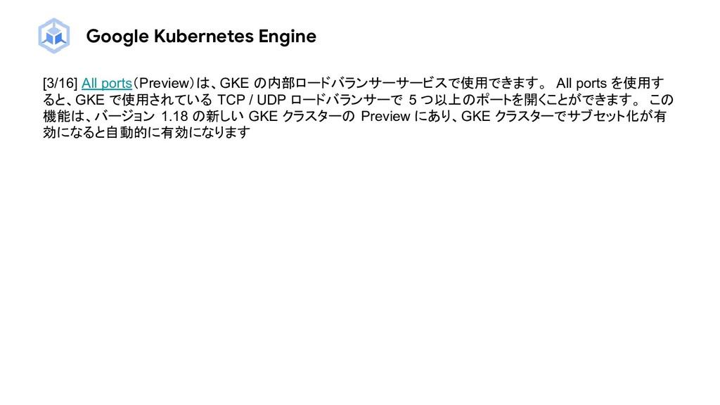 Google Kubernetes Engine [3/16] All ports(Previ...