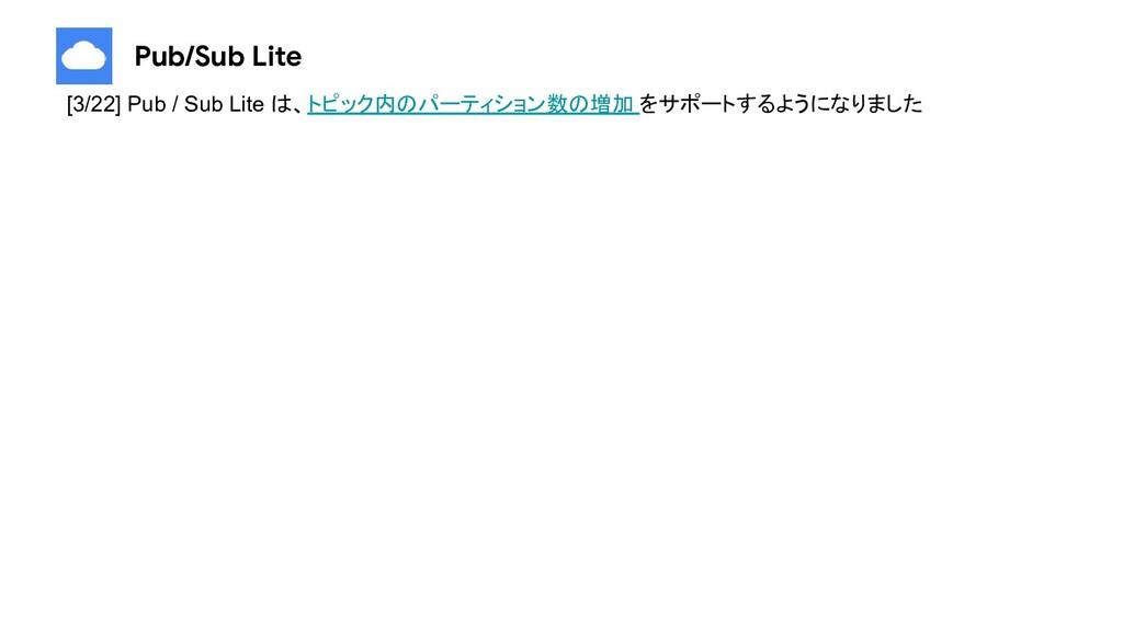 Pub/Sub Lite [3/22] Pub / Sub Lite は、トピック内のパーティ...