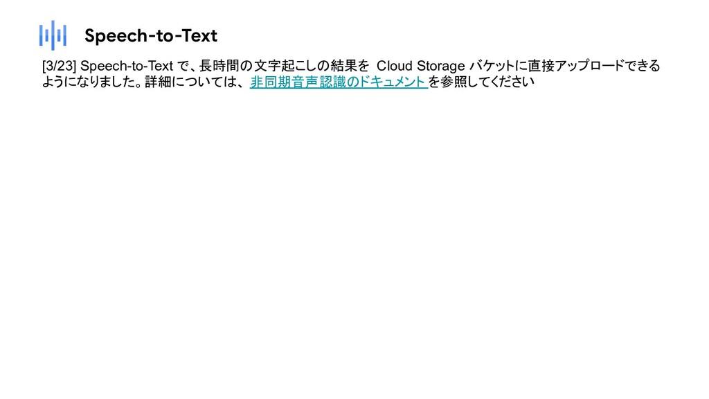 Speech-to-Text [3/23] Speech-to-Text で、長時間の文字起こ...