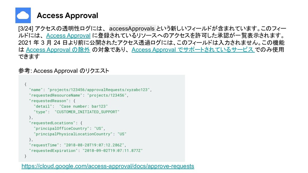 Access Approval [3/24] アクセスの透明性ログには、 accessAppr...