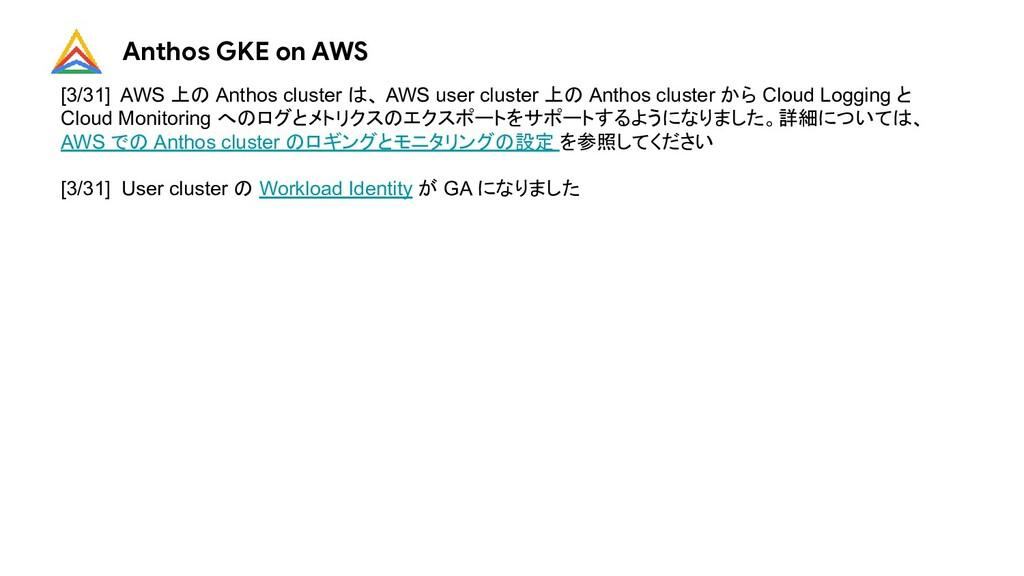 Anthos GKE on AWS [3/31] AWS 上の Anthos cluster ...