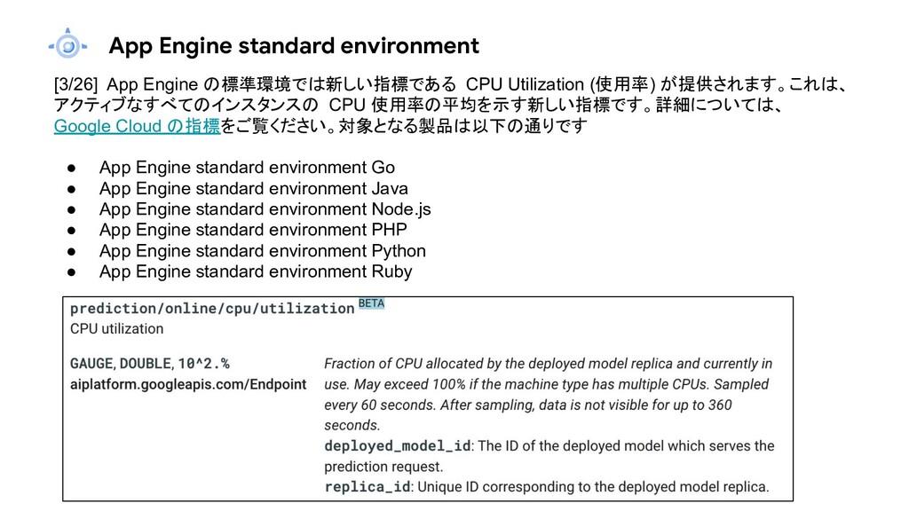 App Engine standard environment [3/26] App Engi...