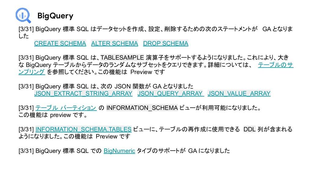 BigQuery [3/31] BigQuery 標準 SQL はデータセットを作成、設定、削...