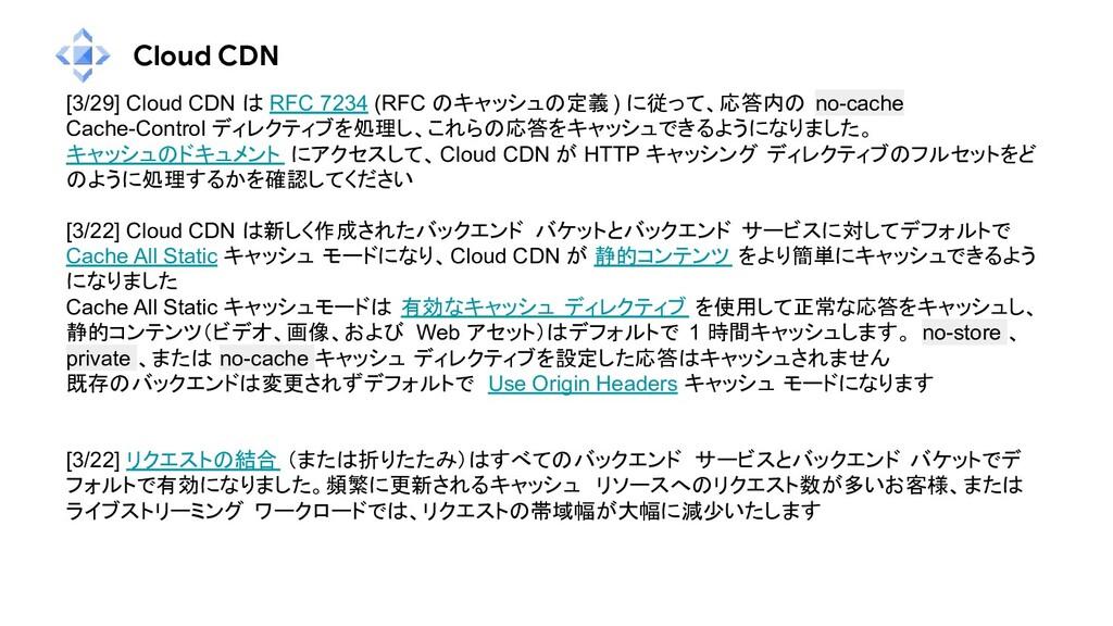 Cloud CDN [3/29] Cloud CDN は RFC 7234 (RFC のキャッ...