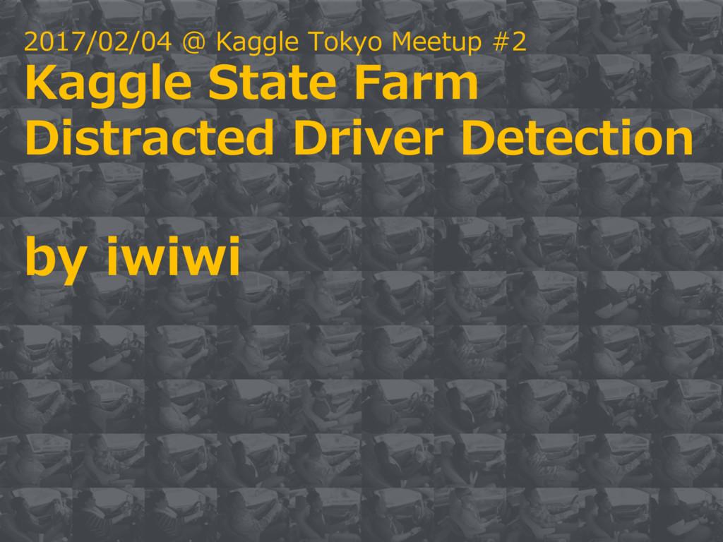 2017/02/04 @ Kaggle Tokyo Meetup #2 Kaggle Stat...