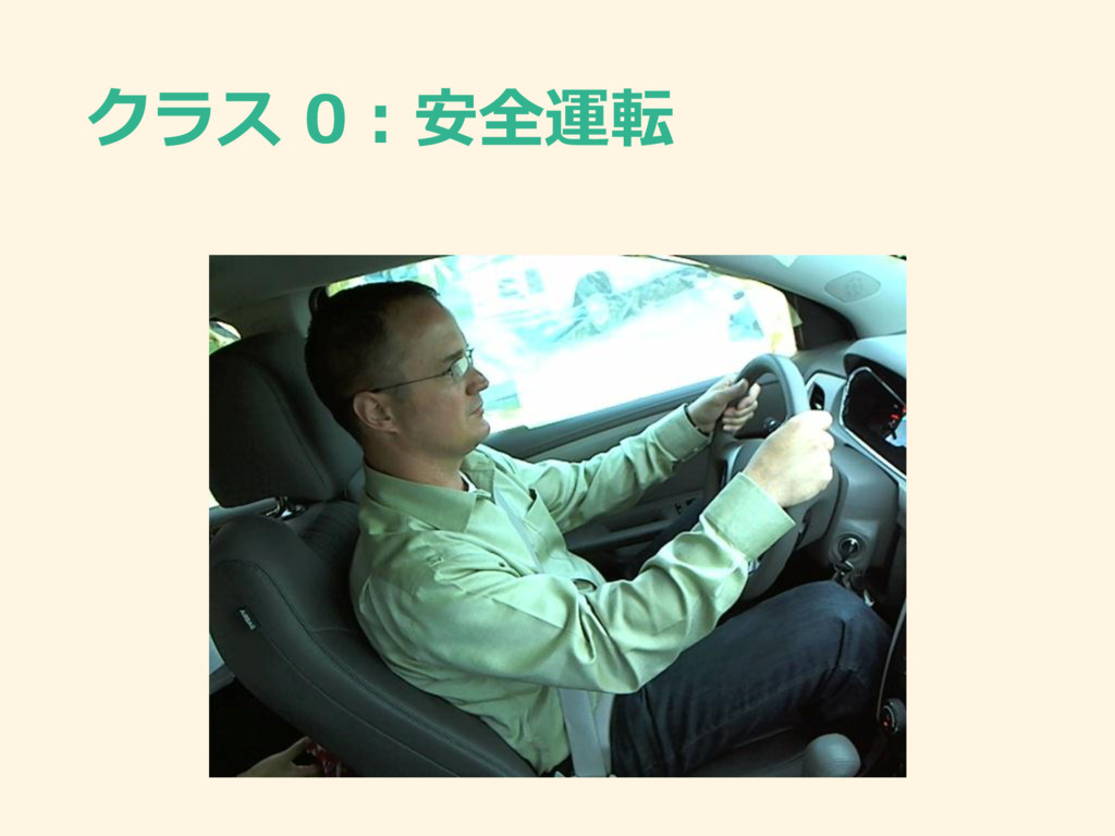 クラス 0:安全運転