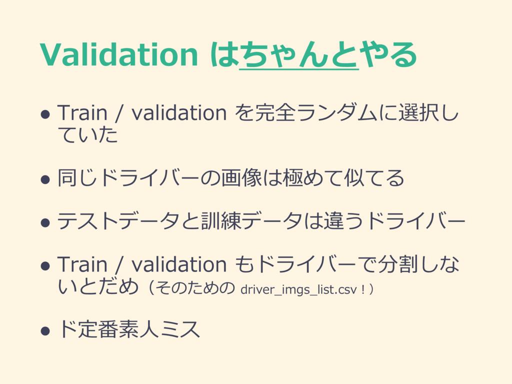 Validation はちゃんとやる l Train / validation を完全ランダム...