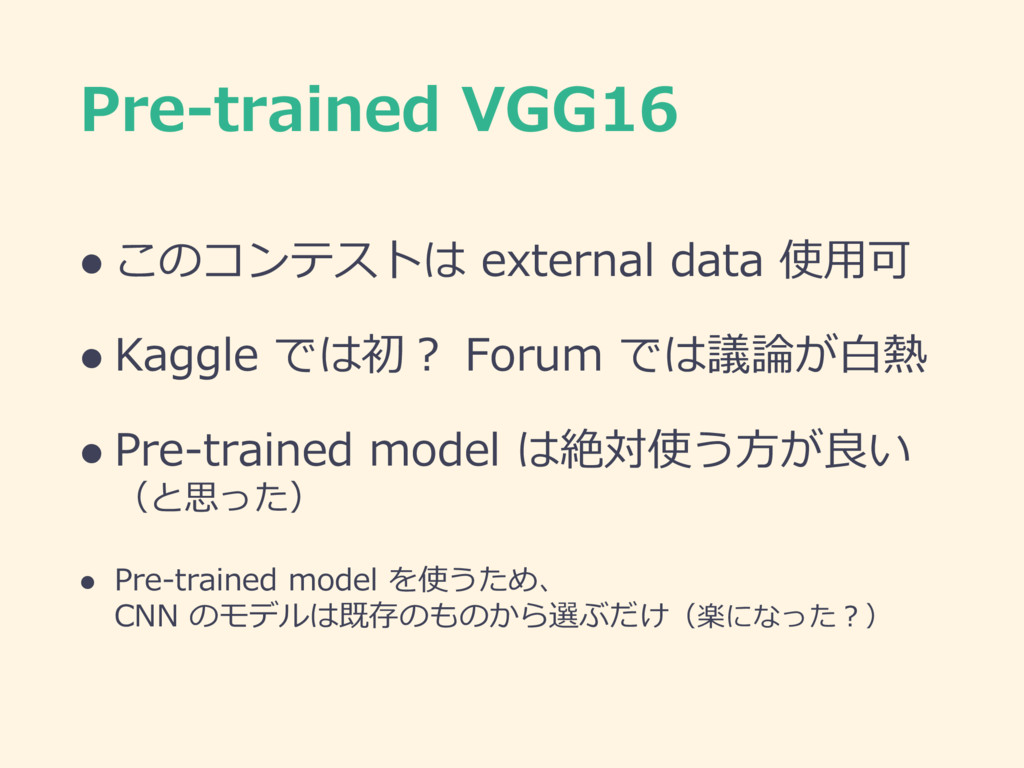 Pre-trained VGG16 l このコンテストは external data 使⽤可 ...