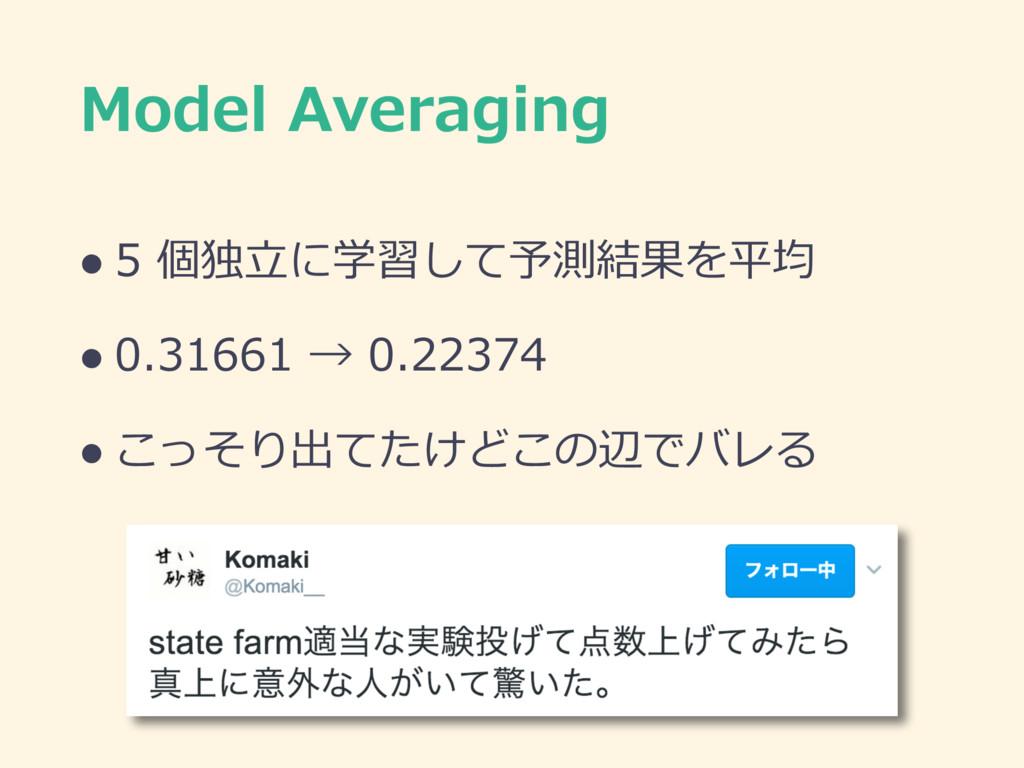 Model Averaging l 5 個独⽴に学習して予測結果を平均 l 0.31661 →...