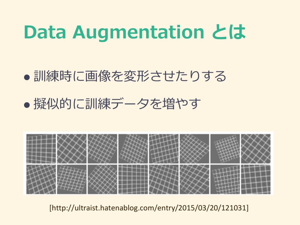 Data Augmentation とは l 訓練時に画像を変形させたりする l 擬似的に訓練...