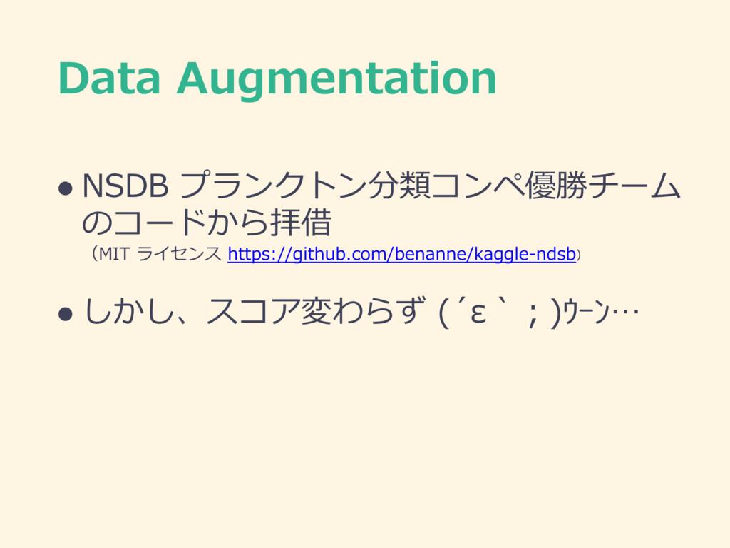 Data Augmentation l NSDB プランクトン分類コンペ優勝チーム のコードか...