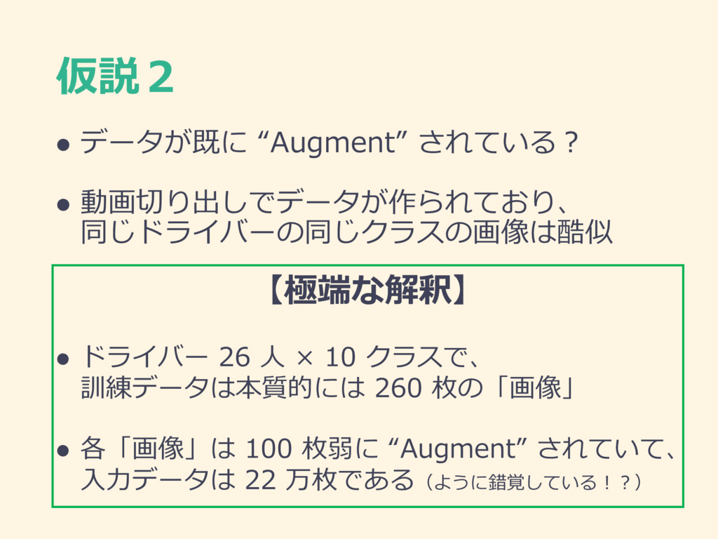 """仮説2 l データが既に """"Augment"""" されている? l 動画切り出しでデータが作られて..."""