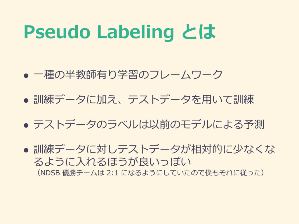 Pseudo Labeling とは l ⼀種の半教師有り学習のフレームワーク l 訓練データ...