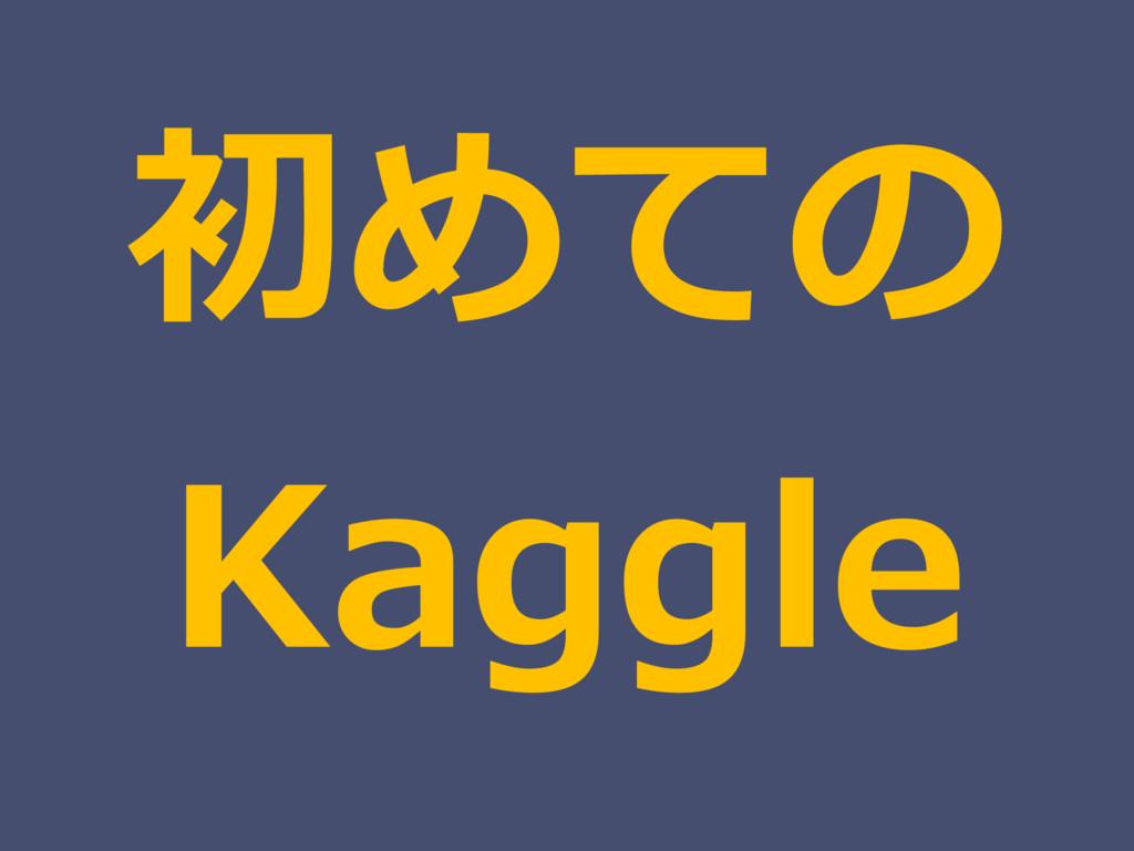 初めての Kaggle