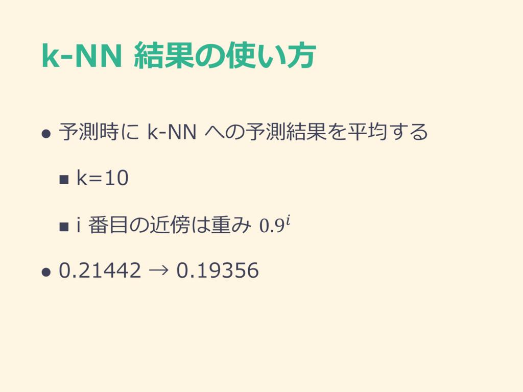 k-NN 結果の使い⽅ l 予測時に k-NN への予測結果を平均する n k=10 n i ...