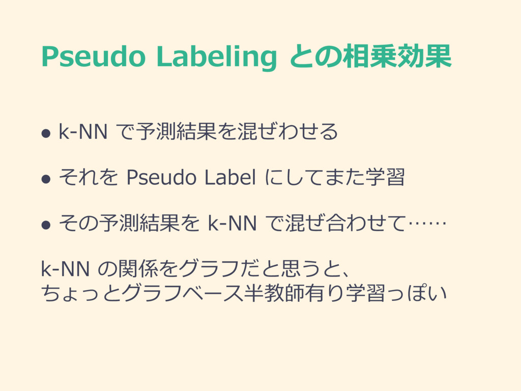 Pseudo Labeling との相乗効果 l k-NN で予測結果を混ぜわせる l それを...