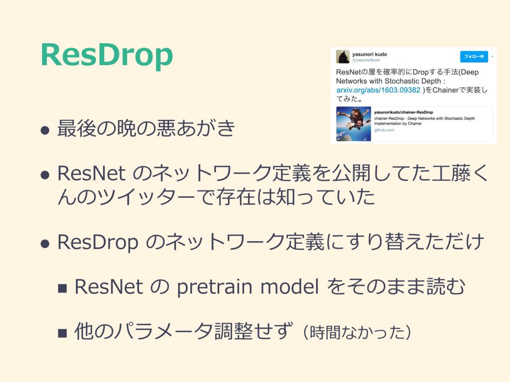 ResDrop l 最後の晩の悪あがき l ResNet のネットワーク定義を公開してた⼯藤く...