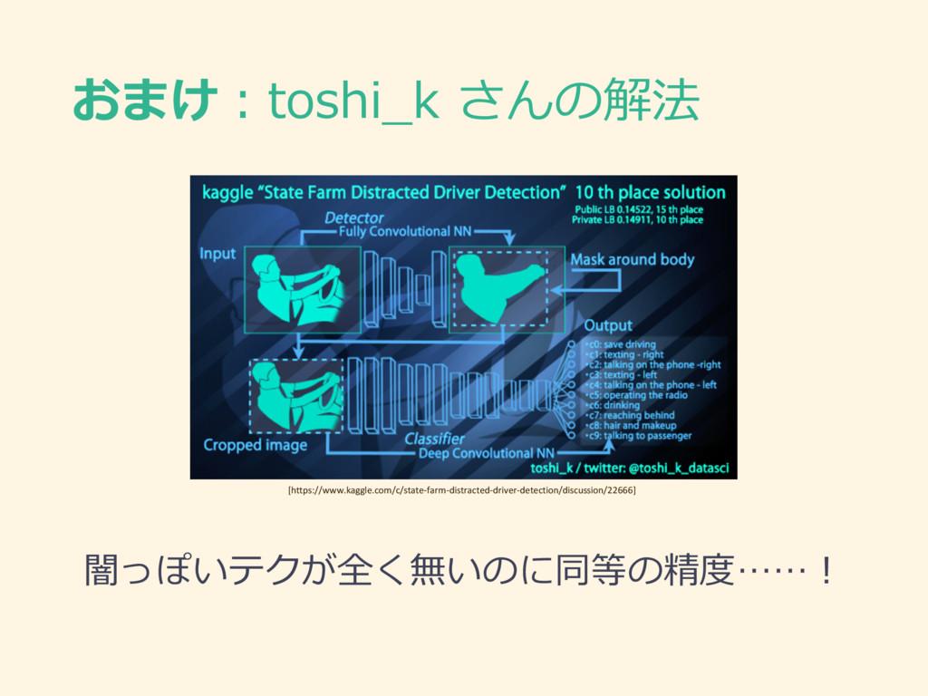 おまけ:toshi_k さんの解法 闇っぽいテクが全く無いのに同等の精度……! [https:...