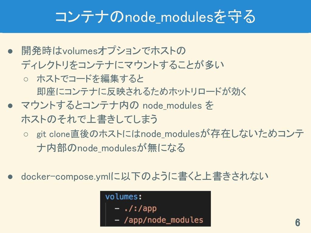 コンテナのnode_modulesを守る ● 開発時はvolumesオプションでホストの ディ...