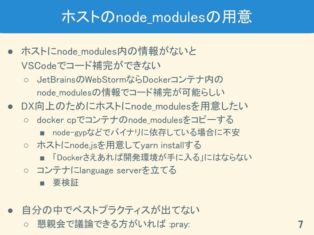 ホストのnode_modulesの用意 ● ホストにnode_modules内の情報がないと ...