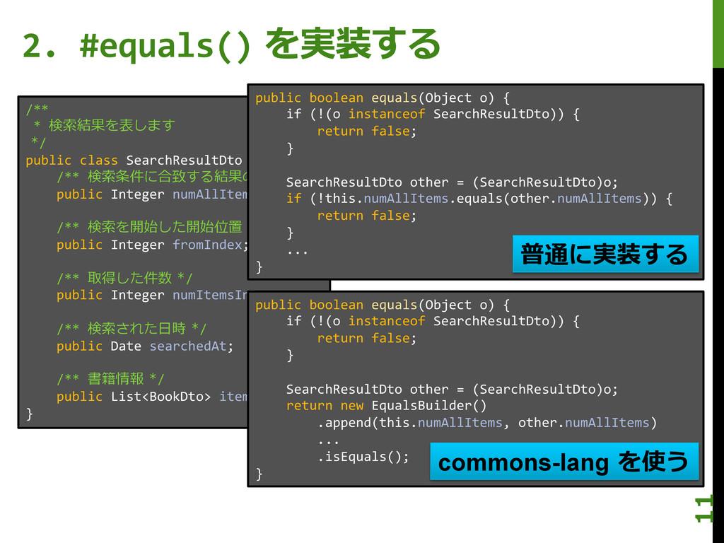 2. #equals() を実装する 11 /**   * 検索索結...
