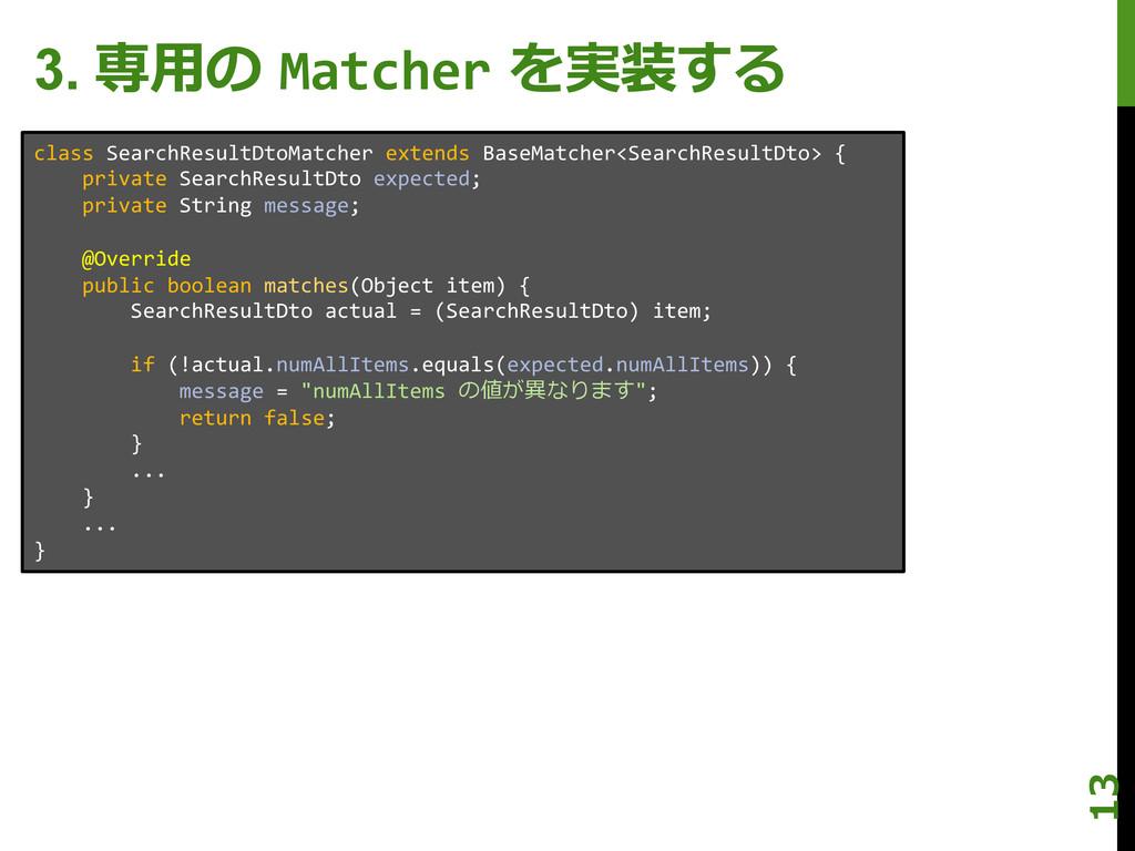 3. 専⽤用の Matcher を実装する 13 class SearchResul...