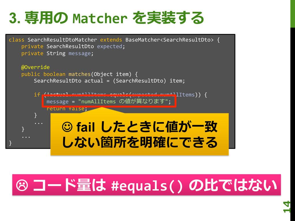 3. 専⽤用の Matcher を実装する 14 class SearchResul...