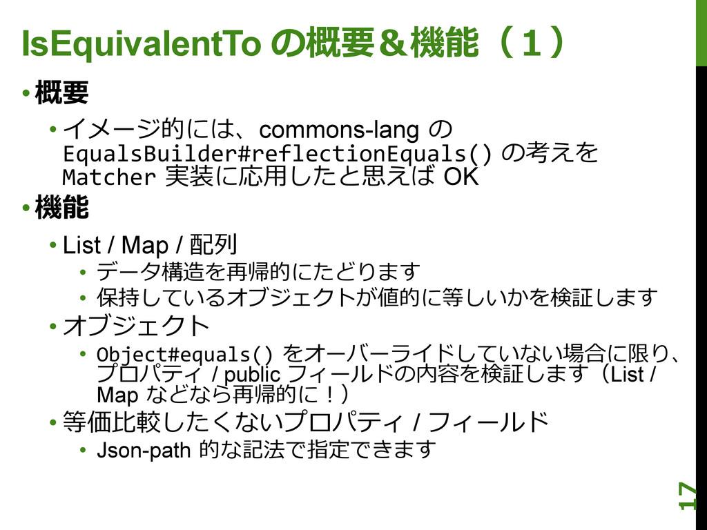 IsEquivalentTo の概要&機能(1) •概要 •イメージ的には、commons...