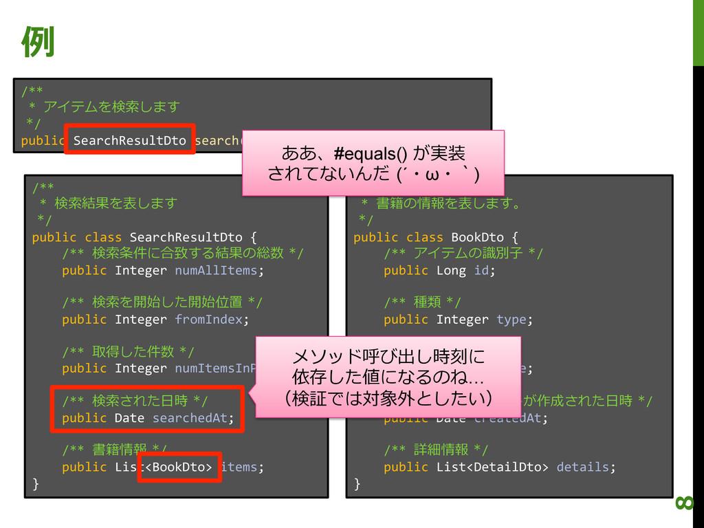例例 8 /**   * アイテムを検索索します  */  publ...