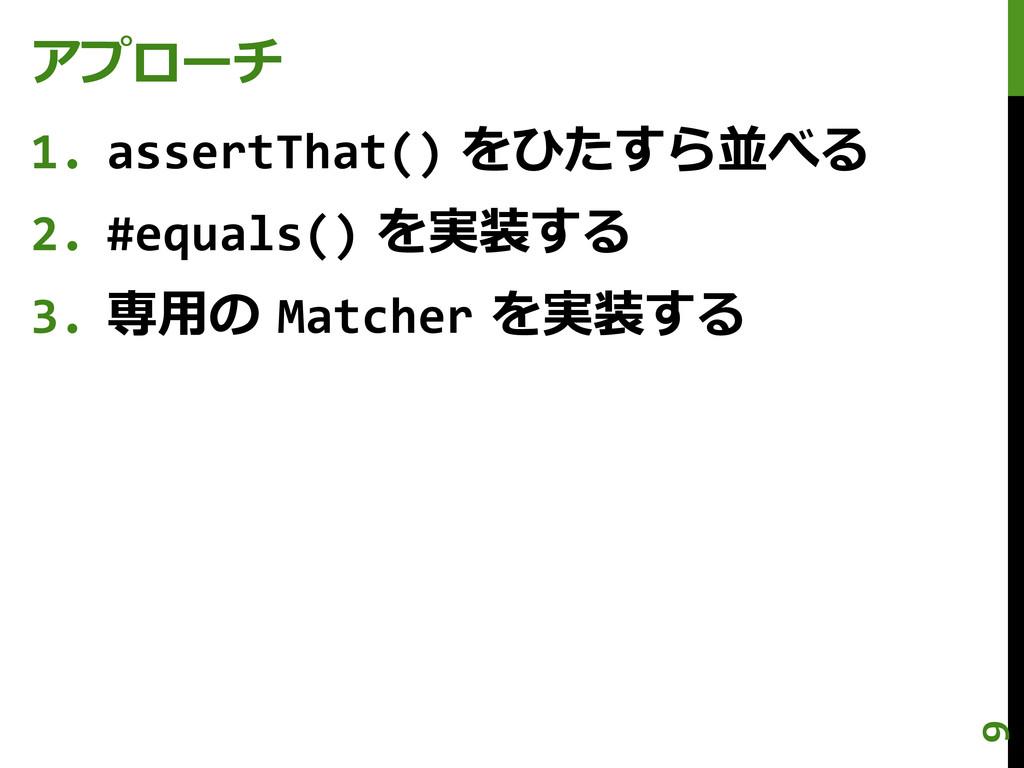 アプローチ 1. assertThat() をひたすら並べる 2. #equals() ...