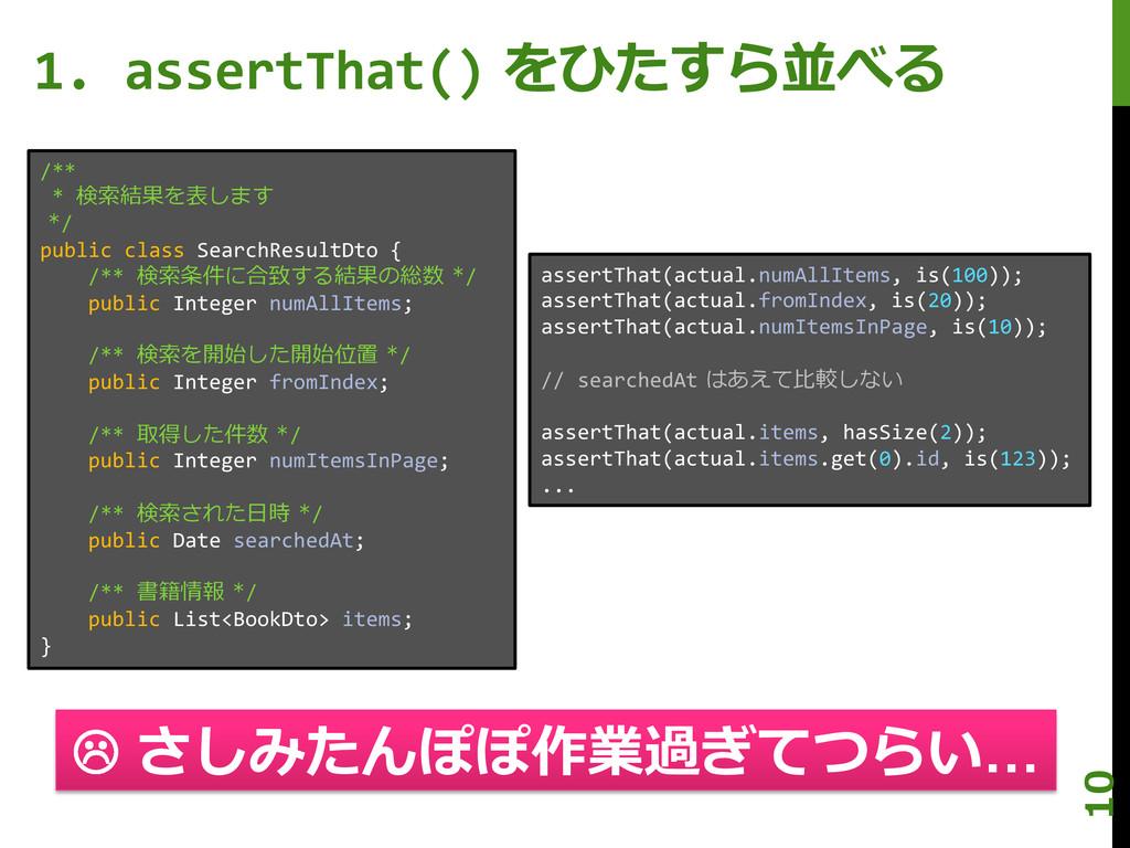 1. assertThat() をひたすら並べる 10 /**   *...