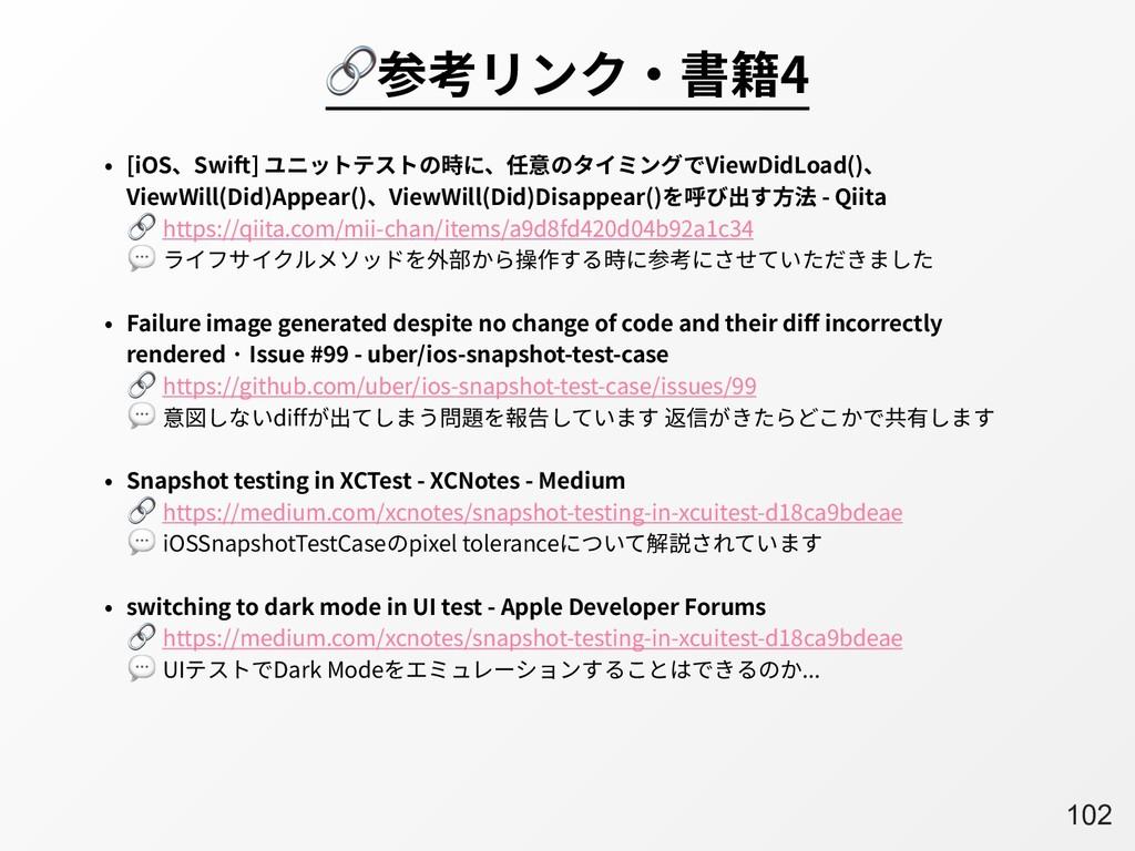 A102 参考リンク・書籍4 • [iOS、Swift] ユニットテストの時に、任意のタイミン...