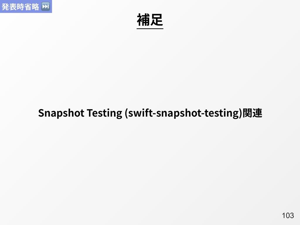A103 補⾜ Snapshot Testing (swift-snapshot-testin...